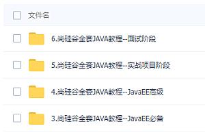 某xx古Java全科教程,仅供学习。