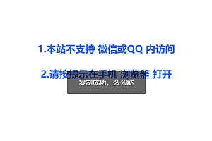 微信QQ浏览器打开提示跳转源码