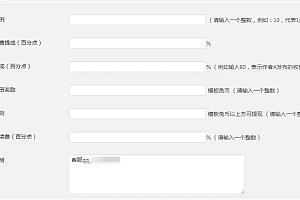 【wordpress付费下载插件】WP免登陆付费下载插件Erphpdown11.0