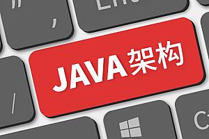 Java架构师成长直通车40周