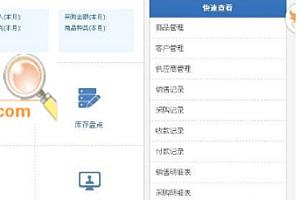 【优选源码库】新版仿金蝶云ERP进销存V8网络多仓 功能强大 修复图片上传错误