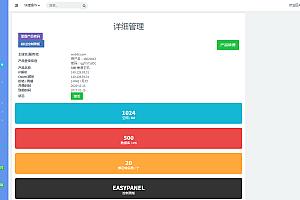 【优选源码库】2020 swapidc自适应模板【大鹏美化版】v4.4.5