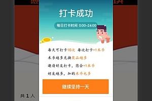 【优选源码】新版首发打卡小程序搭建教程附源码