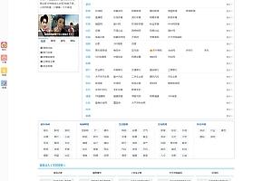 【优选源码】PHP网站分类目录管理系统源码优客365网址导航系统V1.4.5