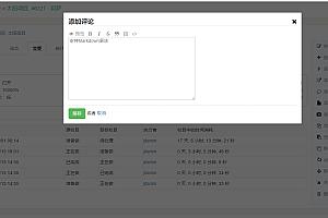 【优选源码】 Thinkphp+Bootstrap项目管理系统源码