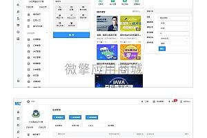 【优选源码】小优课堂知识付费 1.0.16微信公众号源码模板 – 微擎版