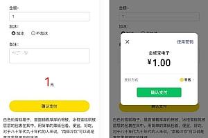 【优选源码】PHP公众号商家收银台微信扫码付款支付源码