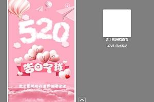 【优选源码】表白源码html5